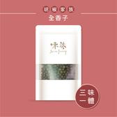 【味旅嚴選】|全香子|多香果|胡椒系列|50g