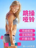 米客啞鈴女瘦手臂家用健身套裝泡棉海綿款小啞鈴一對1kg公斤【帝一3C旗艦】YTL