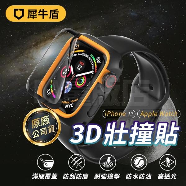 Apple Watch 智慧手錶 保護貼 保護膜 犀牛盾 壯撞貼 3D曲面 耐衝擊 Series 4/5/6/SE