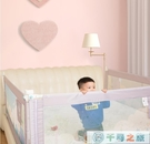 床圍欄寶寶防摔防護欄嬰兒床上擋通用1.8...