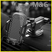 MG 手機支架車載手機架支架汽車車用吸盤式萬能通用導航駕支撐