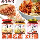 澎湖名產 XO干貝醬 櫻花蝦醬[TW00...