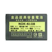 ▼Nokia 高容量電池 BL-5C 1650/1660/1680C/1682/1100/1108/1112/1209/1255/1315/600/6108