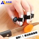 不銹鋼護指切菜護手器防切手神器創意廚房小工具保護手指套【果果精品】