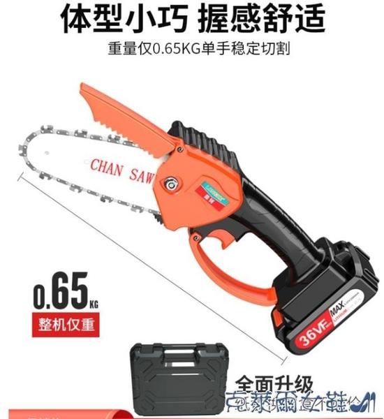 電鋸 隆軻充電式鋰電池電鋸家用小型手持迷你手提電動電鏈鋸伐木鋸戶外 快速出貨