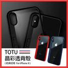 iPhone X手機殼【強化抗震設計】G06 優質壓克力殼 時尚外型 軟硬材質一體成型 方便拆卸 完整包覆