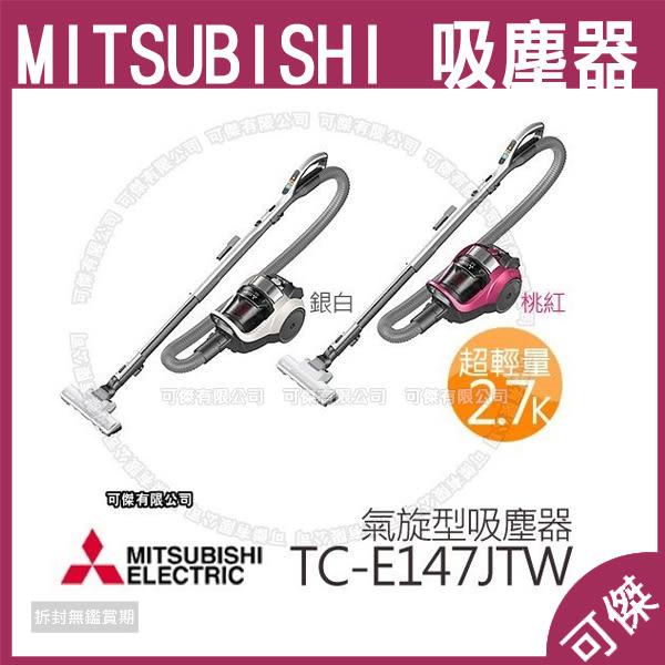可傑 MITSUBISHI 三菱 免紙袋 氣旋式集塵盒吸塵器 TC-E147JTW 吸塵器 氣旋式