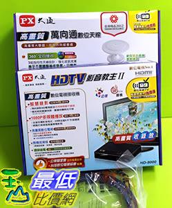 [106玉山最低比價網] 大通PX 贈2.0版HDMI傳輸線 HDTV影音教主高畫質數位機上盒HD-8000+HDA-5000數位天線