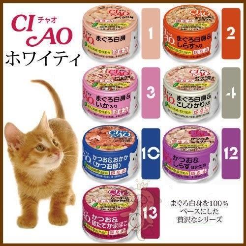*WANG*【單罐】日本《CIAO旨定罐》多種口味-85g