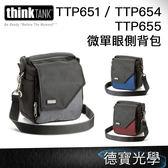 ▶雙11 83折 ThinkTank Mirrorless Mover 10 微單眼側背包 TTP710651 / TTP710654 / TTP710655 正成公司貨 送抽獎券