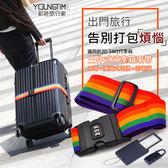 彩色旅行家 三件式行李箱束帶+隱藏式吊牌+密碼鎖 旅行箱打包帶 出國旅遊必備