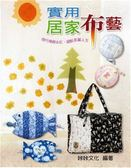 (二手書)巧手DIY(90):實用居家布藝