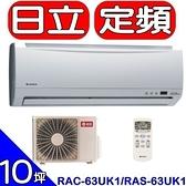 《結帳打95折》《全省含標準安裝》日立【RAC-63UK1/RAS-63UK1】分離式冷氣 優質家電
