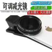 手機鏡頭減光鏡通用ND2-400可調減光鏡慢門攝影中灰密度鏡