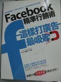【書寶二手書T1/網路_HIE】Facebook精準行銷術-這樣打廣告最吸客_cacaFly團隊