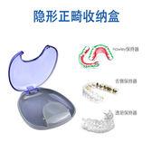 矯正護牙牙套 隱形正畸收納盒牙套盒子正畸保持器盒隱形 WD986『衣好月圓』