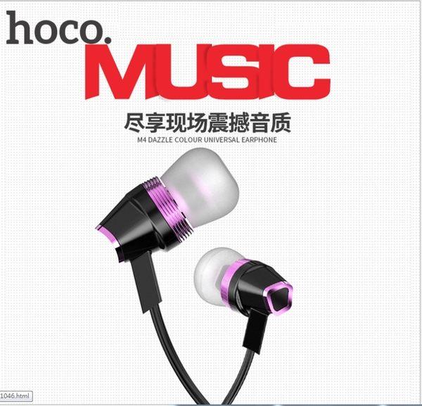 King*Shop----HOCO.浩酷 M4入耳式耳機 新款炫彩手機電腦通用線控立體聲耳機
