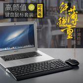 鍵盤 冰狐充電無線鍵鼠套裝輕薄靜音筆記本台式電腦無線鼠標鍵盤套裝T
