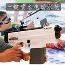 兒童電動連發大號水槍玩具 自動寶寶電動水槍幼兒園呲水水仗水槍 台北日光