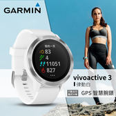 【GARMIN 穿戴裝置】vivoactive 3(律動白) 行動支付及腕式心率 GPS 智慧腕錶 腕錶 手錶 運動錶 健身腕錶