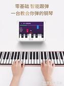 盧森手卷電子鋼琴便攜式88鍵女初學者專業加厚家用折疊鍵盤 一米陽光