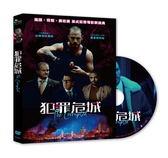 【停看聽音響唱片】【DVD】犯罪危城