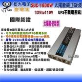 ✚久大電池❚變電家 SUC-1600W 太陽能純正弦波 UPS不斷電系統 USB插座 營業設備/行動餐車/醫療儀器