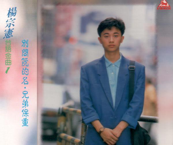 楊宗憲 台語金曲 1 CD (音樂影片購)