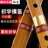 笛子樂器竹笛橫笛兒童初學者入門成人學生零基礎專業演奏紫竹笛子YYJ--當當衣閣