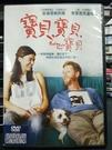 挖寶二手片-0B05-622-正版DVD-電影【寶貝寶貝寶貝】-安卓恩帕利奇 布萊恩克盧格曼(直購價)