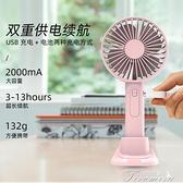 手持風扇 USB手持電風扇便攜式大風力小型可充電迷你超靜音辦公室桌面桌上 快速出貨