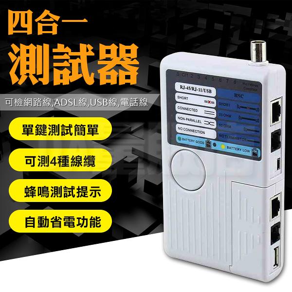 測試器 測線器 測線儀 四合一測線器 網線測試 多功能 網路 網絡 電話 RJ45 RJ11 USB BNC(10-072)