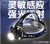 LED頭燈強光充電感應遠射3000頭戴式手電筒超亮夜釣捕魚礦燈打獵  潮先生