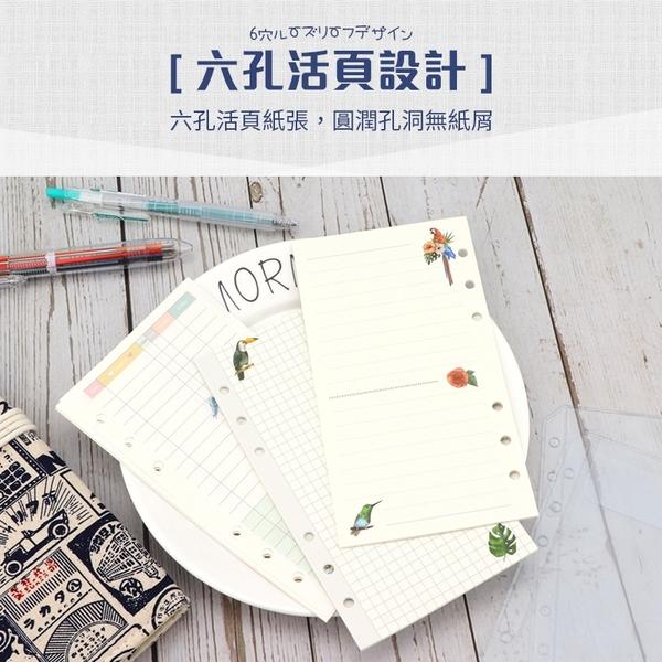 《A6素頁!自由定義》日式手帳內頁 活頁筆記本 點陣筆記本 六孔手帳本 記事本