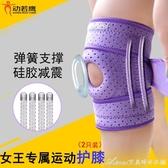 運動護膝女士專業戶外登山跑步爬山徒步深蹲護漆護關節半月板膝蓋 交換禮物