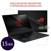 ASUS GX531GW-0021A8750H 15.6吋 ◤3期0利率◢ ROG 電競筆電 (i7-8750H/8Gx2/512SSD/win10)