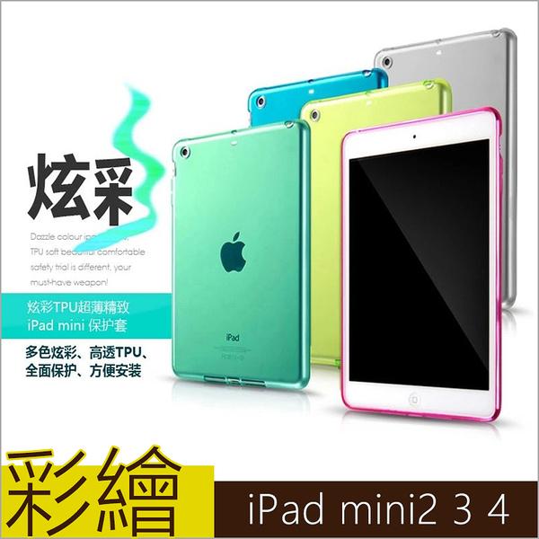 彩色高透 後殼 iPad mini 123 保護套 iPad mini4 保護殼 透明殼 TPU 全包 矽膠套 軟殼 清水套
