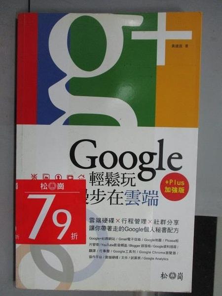 【書寶二手書T7/電腦_PMI】Google輕鬆玩,漫步在雲端+plus加強版_2013年