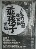 【書寶 書T4 /心理_GSK 】人生的悲劇從當個乖孩子開始_ 加藤諦三