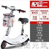 電動車-女士迷你電瓶車小海豚電動滑板車電動自行車摺疊小型電動車代步車雙十二全館免運
