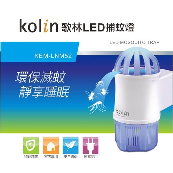 快速出貨【歌林】LED捕蚊小夜燈/捕蚊燈/捕蚊器/插電/吸入式KEM-LNM52 保固免運-隆美家電