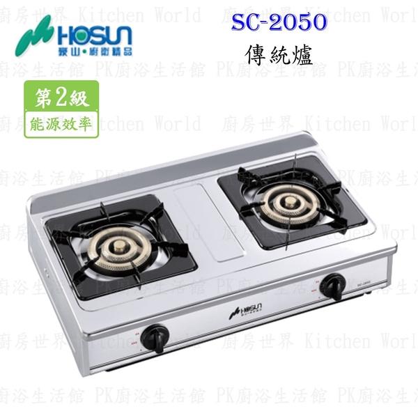 【PK廚浴生活館】高雄豪山牌 SC-2050 傳統爐 台爐 瓦斯爐 實體店面 可刷卡