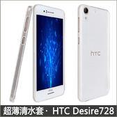 隱形套 超薄清水套 HTC Desire728 826 820 A9 816 手機殼 透明 軟殼 防水印 保護套 手機套 TPU 軟殼
