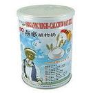 自然時記 天然高鈣燕麥植物奶/罐裝...