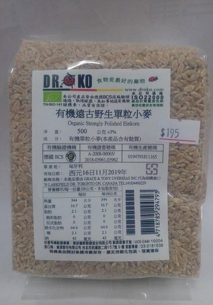 DR.OKO德逸 有機遠古野生單粒小麥 500g/包