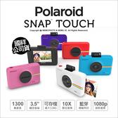 Polaroid 寶麗萊 Snap Touch 數位拍立得 國祥公司貨 觸控即可拍★贈20P相片紙+24期0利率★ 薪創數位