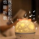 星空投影儀小夜燈創意浪漫旋轉夢幻兒童星光星星臥室床頭睡眠臺燈 【快速出貨】