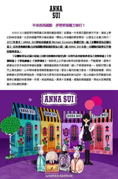 【母親節最實用的禮物】安娜蘇ANNA SUI漫舞精靈香氛花園小屋 50ml [24666]