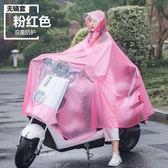 全館83折電摩雨披男女款自行車擋風踏板車防水創意新式電車公主斗篷式機車