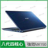 宏碁 acer SF314-54G-508B 藍【i5 8250U/14吋/NV MX150 2G/Full-HD/Win10/Buy3c奇展】